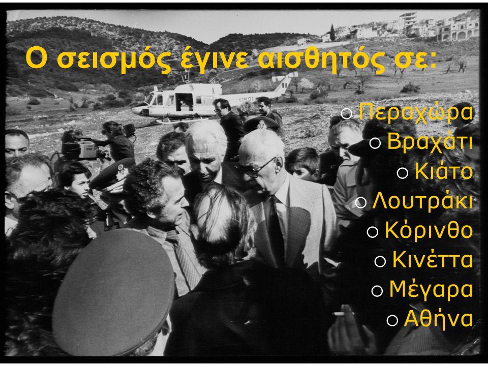 Ο σεισμός έγινε αισθητός σε:  Περαχώρα  Βραχάτι  Κιάτο  Λουτράκι  Κόρινθο  Κινέττα  Μέγαρα  Αθήνα