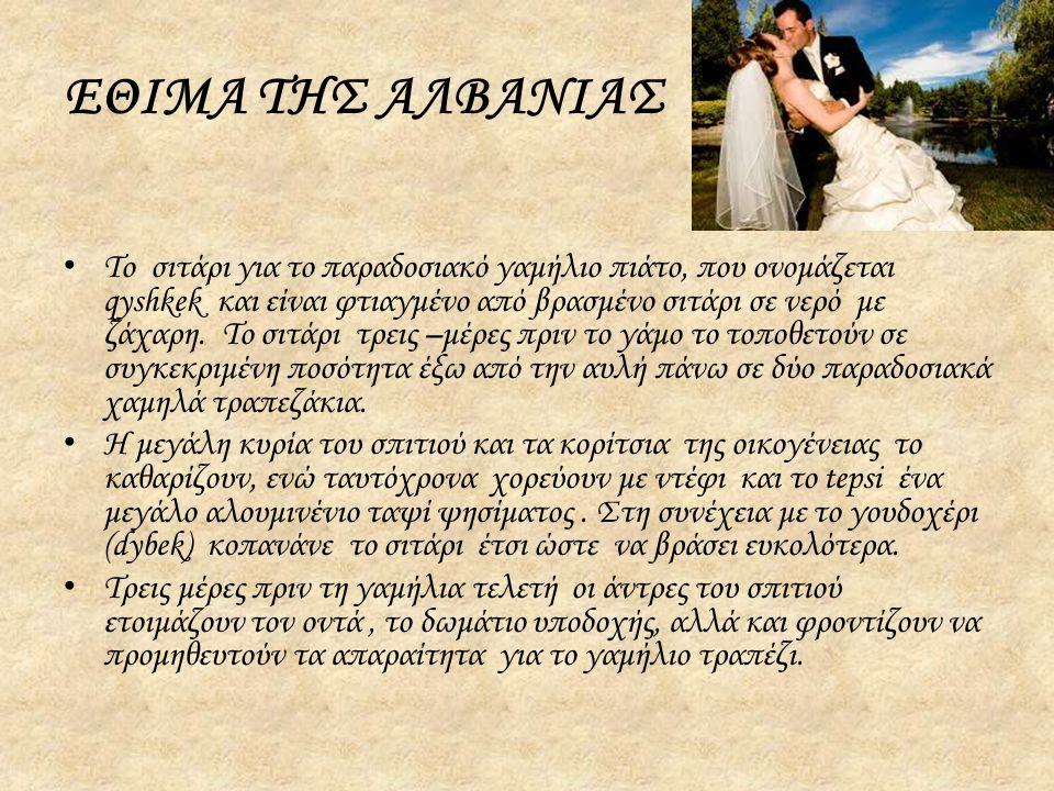 ΤΟ ΕΘΙΜΟ ΤΟΥ ΓΑΜΟΥ ΣΤΗΝ ΑΛΒΑΝΙΑ • Ένα έθιμο στην Αλβανία είναι ότι ο γάμος εκεί κρατάει 4 ημέρες.