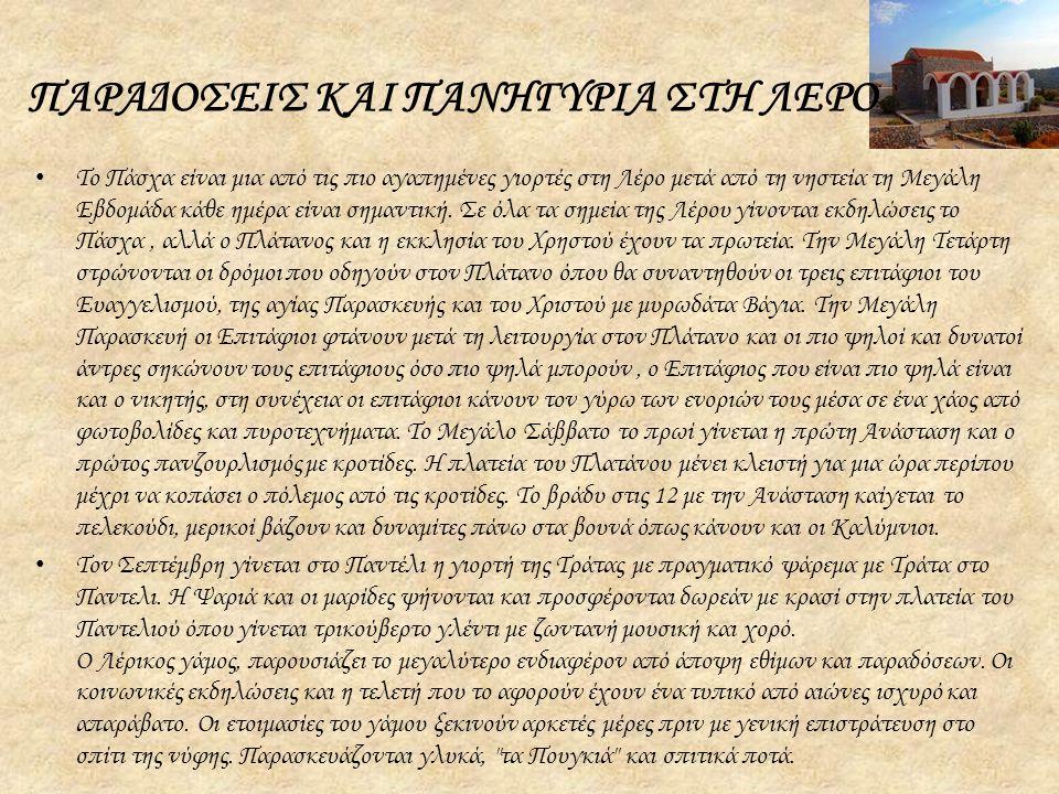ΟΙ ΜΠΟΤΗΔΕΣ • Εντυπωσιακό και θορυβώδες, το Πάσχα στην Κέρκυρα φέρνει στο νου όλων το περίφημο έθιμο με τους μπότηδες που λαμβάνει χώρα το Μεγάλο Σάββατο στην καρδιά της όμορφης πόλης.