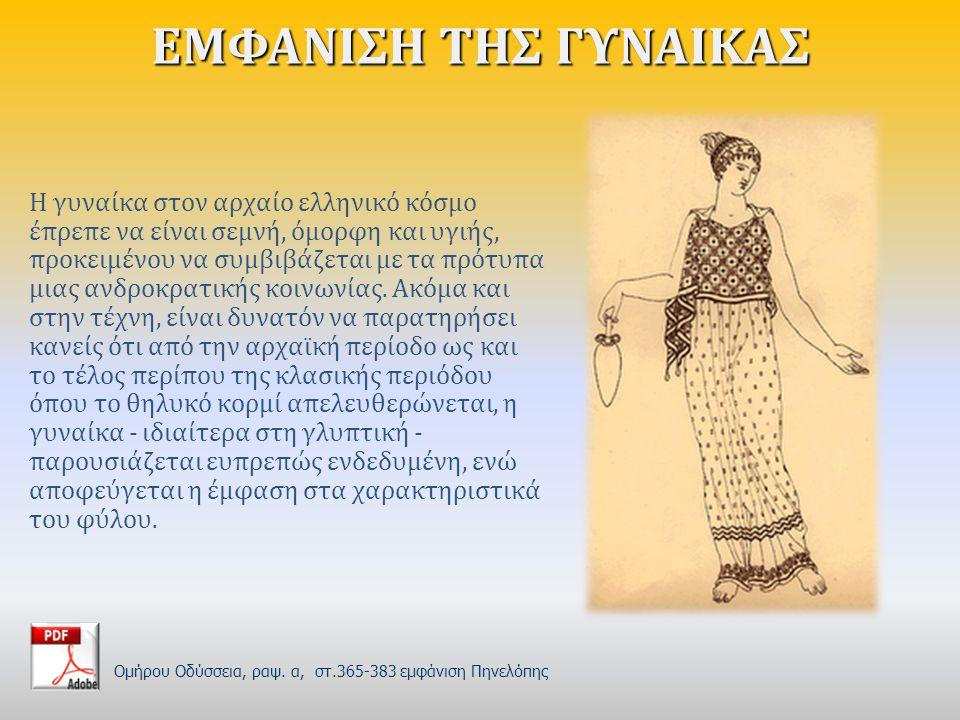 ΕΚΠΑΙΔΕΥΣΗ Επίσης, υπήρχαν για τις κόρες πλουσιοτέρων Αθηναίων ιδιωτικά οικοδιδασκαλεία στα οποία σπούδαζαν μουσική, κιθαρωδία, όρχηση κ.λ.π. Ανώτατη