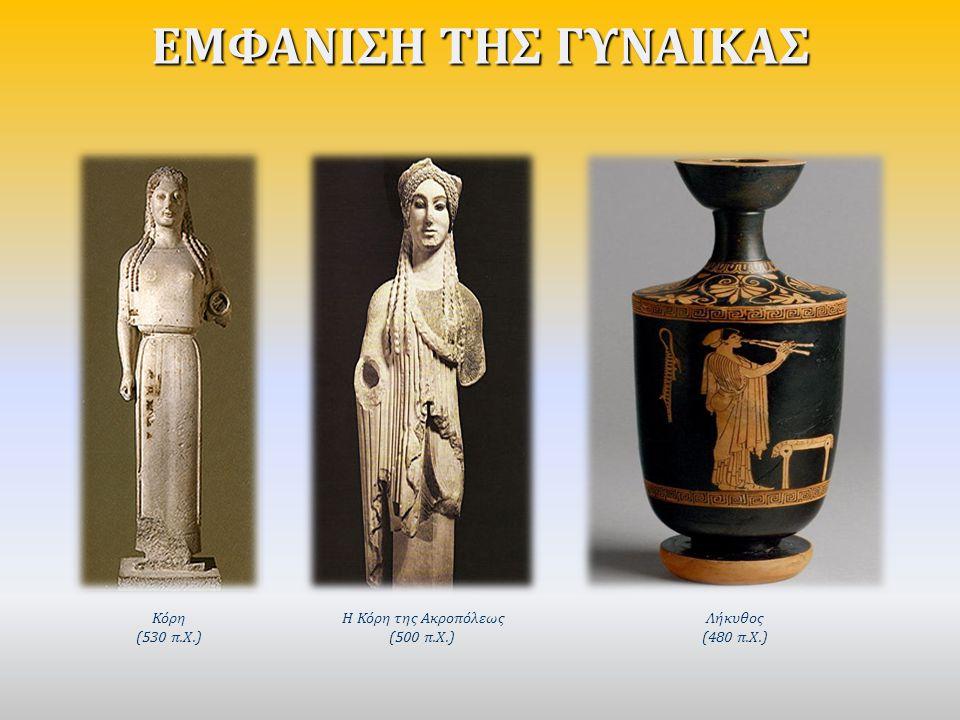 H γυναίκα στον αρχαίο ελληνικό κόσμο έπρεπε να είναι σεμνή, όμορφη και υγιής, προκειμένου να συμβιβάζεται με τα πρότυπα μιας ανδροκρατικής κοινωνίας.