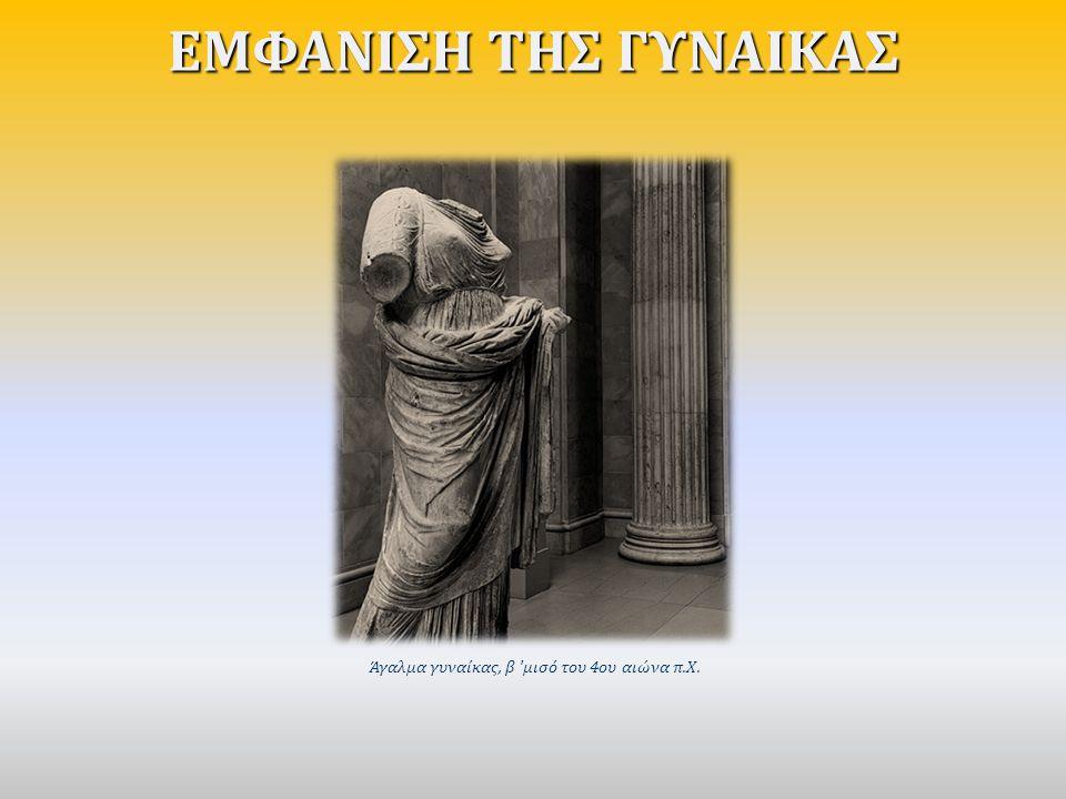 Κόρη (530 π.Χ.) Η Κόρη της Ακροπόλεως (500 π.Χ.) Λήκυθος (480 π.Χ.) ΕΜΦΑΝΙΣΗ ΤΗΣ ΓΥΝΑΙΚΑΣ