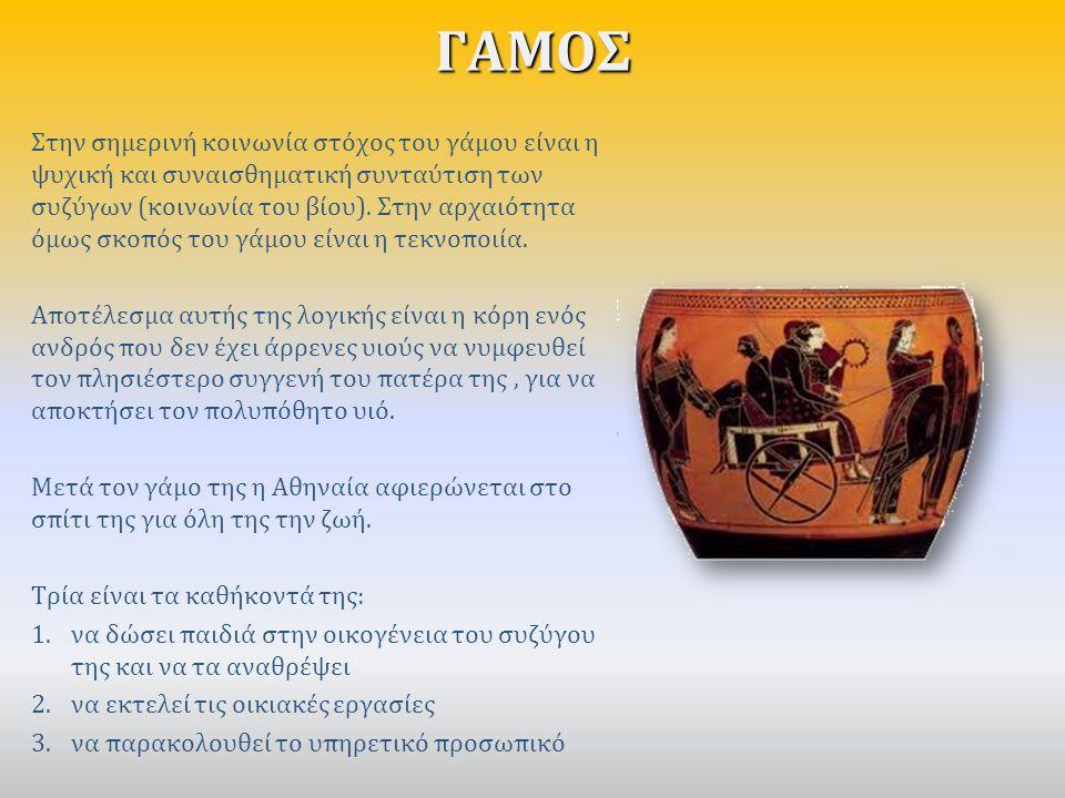 Η ηλικία γάμου για τις Αθηναίες ήταν πολύ μικρή. Κυμαινόταν από 13-25 έτη. Παντρεύονταν κατά πολύ μεγαλύτερους άνδρες (μεταξύ των 17 και 35 ετών). Ιδα