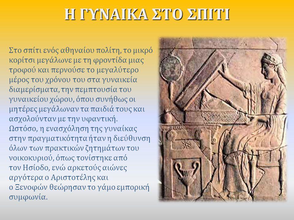 Η ΑΡΧΗ ΖΩΗΣ ΤΗΣ ΓΥΝΑΙΚΑΣ Σε ό,τι αφορά στη γυναίκα στην αρχαία Ελλάδα - και όχι μόνο στην αθηναϊκή δημοκρατία - η πρώτη κύρια δυσκολία που αντιμετώπιζ