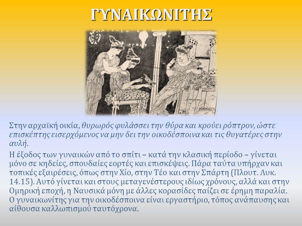 Η πρώτη διάκριση του γυναικωνίτη από το λοιπό οίκημα ξεκίνησε την εποχή του Ομήρου και διαφωτίζεται από τις αναφορές του ποιητή και από τις αρχαιολογι