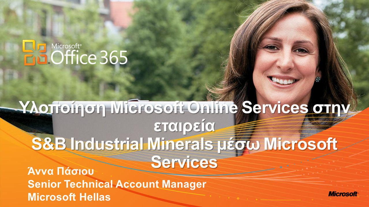 Υλοποίηση Microsoft Online Services στην εταιρεία S&B Industrial Minerals μέσω Microsoft Services