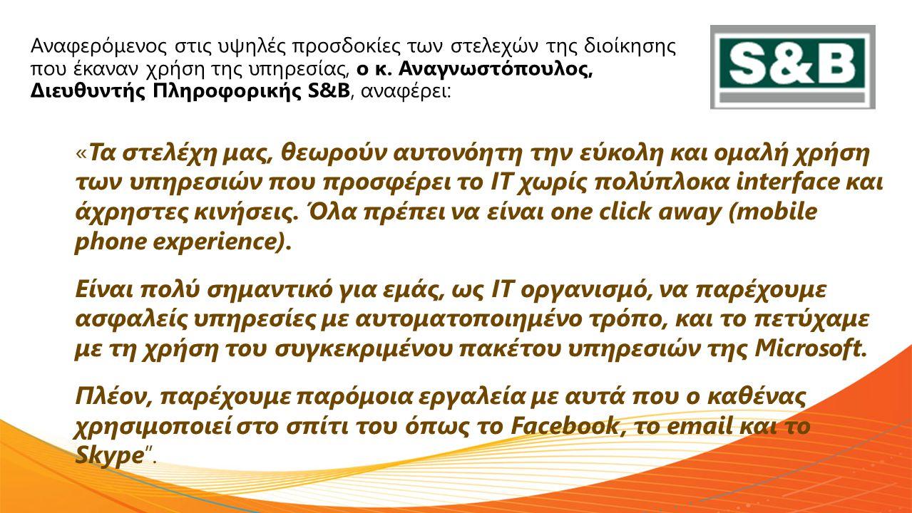 Αναφερόμενος στις υψηλές προσδοκίες των στελεχών της διοίκησης που έκαναν χρήση της υπηρεσίας, ο κ. Αναγνωστόπουλος, Διευθυντής Πληροφορικής S&B, αναφ