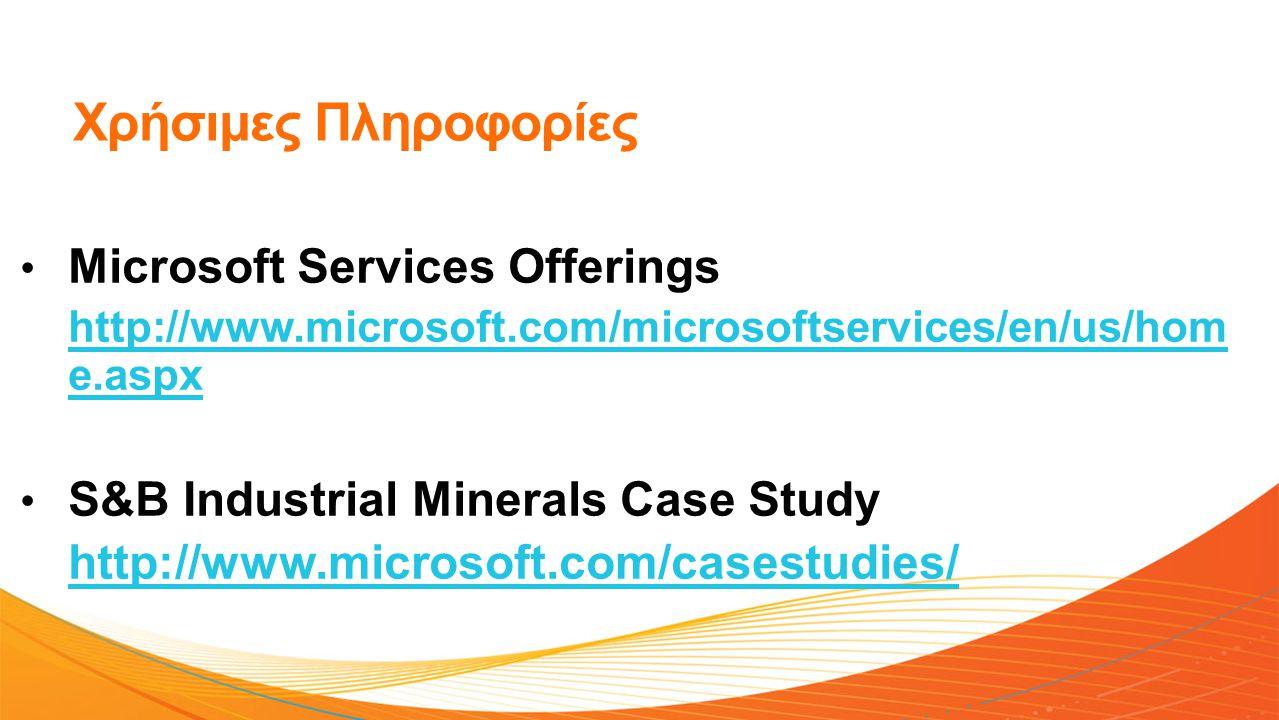 Χρήσιμες Πληροφορίες • Microsoft Services Offerings http://www.microsoft.com/microsoftservices/en/us/hom e.aspx • S&B Industrial Minerals Case Study http://www.microsoft.com/casestudies/