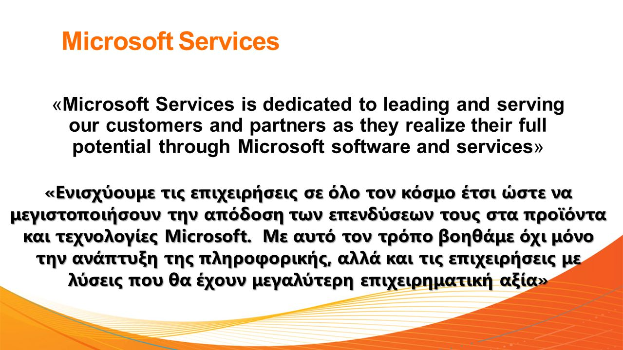 Services Βusiness Areas Η συνεργασία του Ομίλου S&B με τα Microsoft Services : • Ξεκινά το 2006 με έργα Consulting Services, ενώ • τον Απρίλιο 2007 υπογράφηκε το πρώτο Premier Support Service συμβόλαιο