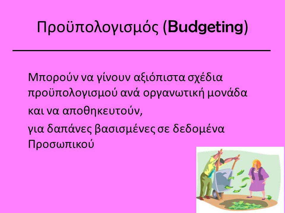 Προϋπολογισμός ( Budgeting ) Μπορούν να γίνουν αξιόπιστα σχέδια προϋπολογισμού ανά οργανωτική μονάδα και να αποθηκευτούν, για δαπάνες βασισμένες σε δεδομένα Προσωπικού