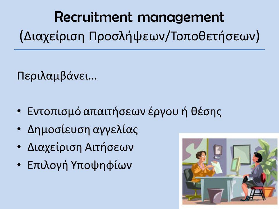 Recruitment management ( Διαχείριση Προσλήψεων/Τοποθετήσεων ) Περιλαμβάνει… • Εντοπισμό απαιτήσεων έργου ή θέσης • Δημοσίευση αγγελίας • Διαχείριση Αιτήσεων • Επιλογή Υποψηφίων