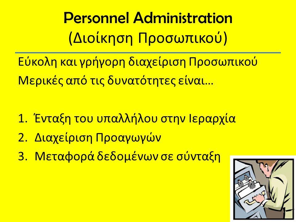 Personnel Administration (Διοίκηση Προσωπικού) Εύκολη και γρήγορη διαχείριση Προσωπικού Μερικές από τις δυνατότητες είναι… 1.Ένταξη του υπαλλήλου στην Ιεραρχία 2.Διαχείριση Προαγωγών 3.Μεταφορά δεδομένων σε σύνταξη