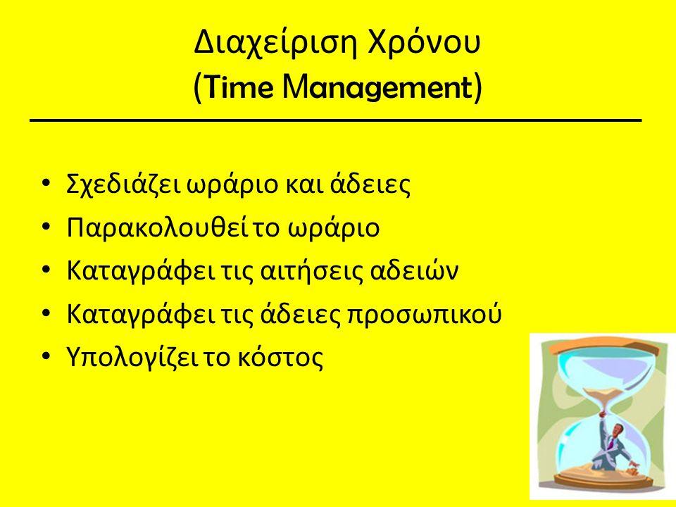 Διαχείριση Χρόνου ( Time Μ anagement ) • Σχεδιάζει ωράριο και άδειες • Παρακολουθεί το ωράριο • Καταγράφει τις αιτήσεις αδειών • Καταγράφει τις άδειες προσωπικού • Υπολογίζει το κόστος