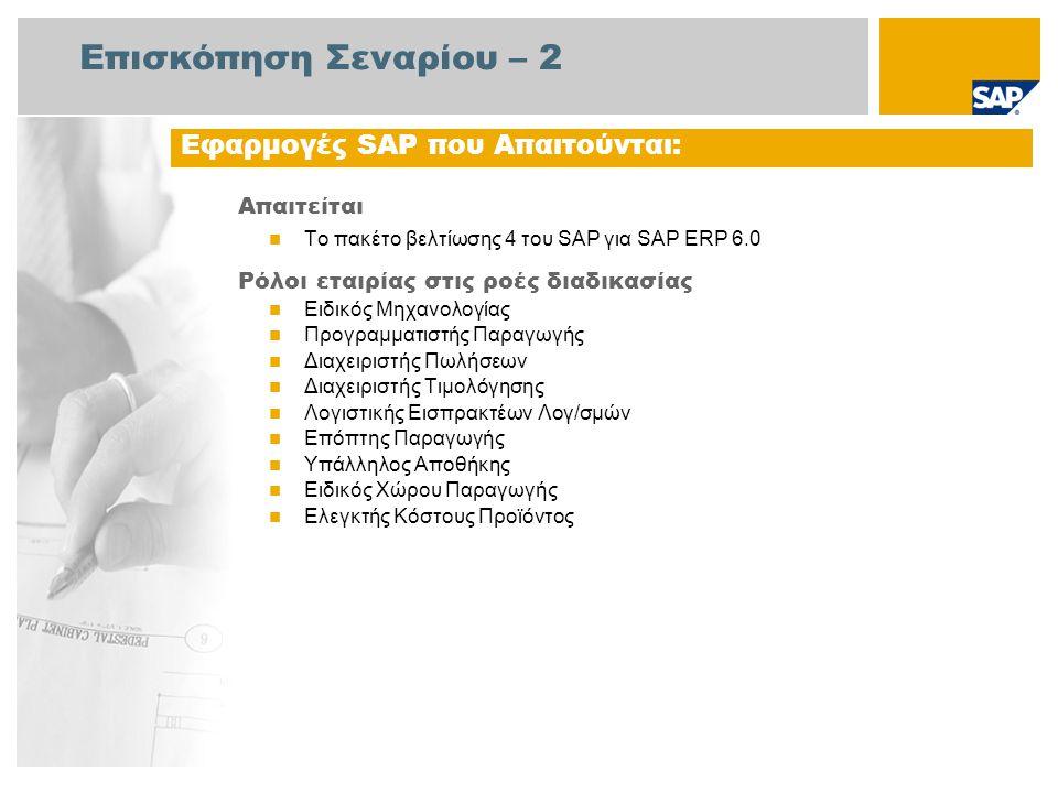 Επισκόπηση Σεναρίου – 2 Απαιτείται  Το πακέτο βελτίωσης 4 του SAP για SAP ERP 6.0 Ρόλοι εταιρίας στις ροές διαδικασίας  Ειδικός Μηχανολογίας  Προγρ