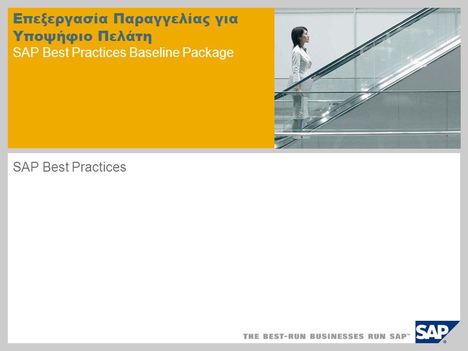 Επισκόπηση Σεναρίου – 1 Σκοπός  Αυτό το σενάριο περιγράφει τη διαδικασία δημιουργίας παραγγελίας χωρίς το βασικό αρχείο του πελάτη για τον υποψήφιο που είναι διαθέσιμος στην αρχή της διαδικασίας παραγγελίας (δημιουργία παραγγελίας με εικονικό πελάτη) Πλεονεκτήματα  Επεξεργασία παραγγελίας χωρίς τον αρ.λογ/σμού του πελάτη  Καταχώριση παραγγελίας με καθορισμό υλικού Ροές βασικής διαδικασίας που καλύπτονται  Δημιουργία παραγγελίας χωρίς τον αρ.λογ/σμού του πελάτη  Δημιουργία βασικού αρχείου πελάτη  Αντιστοίχιση αρ.λογ/σμού πελάτη  Συλλογή και αποστολή ειδών  Καταχώριση χορήγησης αγαθών  Τιμολόγηση Σκοπός και Πλεονεκτήματα: