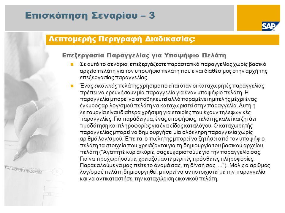 Διάγραμμα Ροής Εργασιών Επεξεργασία Παραγγελίας για Υποψήφιο Πελάτη Διαχ/στής Πωλήσεων Υπάλληλος Αποθήκης Γεγονός Πελάτης Καταχώριση Παραγγελίας με εικονικό πελάτη νέες Ανάγκες Πελάτη για Αγορά Προϊόντος Επιβεβαίωση Εντολής Λίστα Εργασ.Ημερήσι ας Αποστολής, αρκετό Απόθεμα Λίστα Οφειλομένων Παραδόσεων Λίστα Διαλογής Δελτίο Αποστολής Χορήγηση Αγαθών Φορτωτική Ελεγχ.Παρτίδ./ Αντιστ.Σειρ.Αρι θμού (προαιρ.) Αλλαγή Παραγγελίας Λογιστής Εισπρακτέων Λογ/σμών (Προαιρ.) Πωλ.: Διαδ.