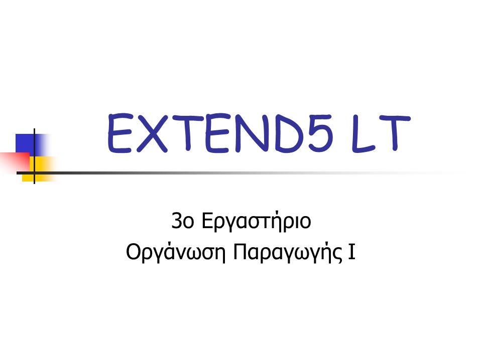 EXTEND5 LT 3o Εργαστήριο Οργάνωση Παραγωγής I