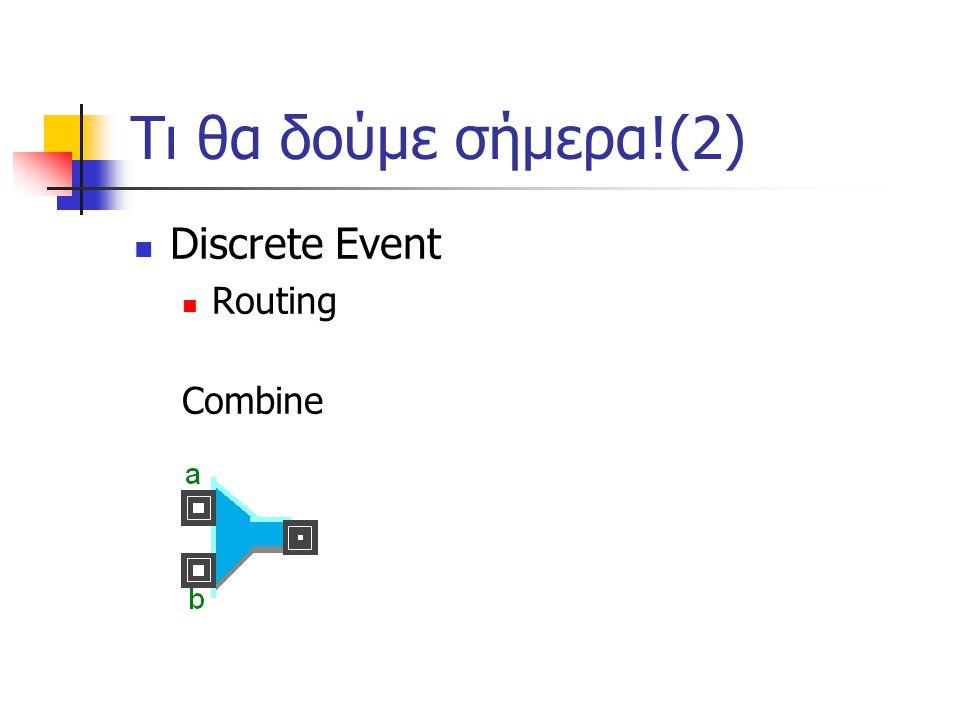 Τι θα δούμε σήμερα!(2)  Discrete Event  Routing Combine