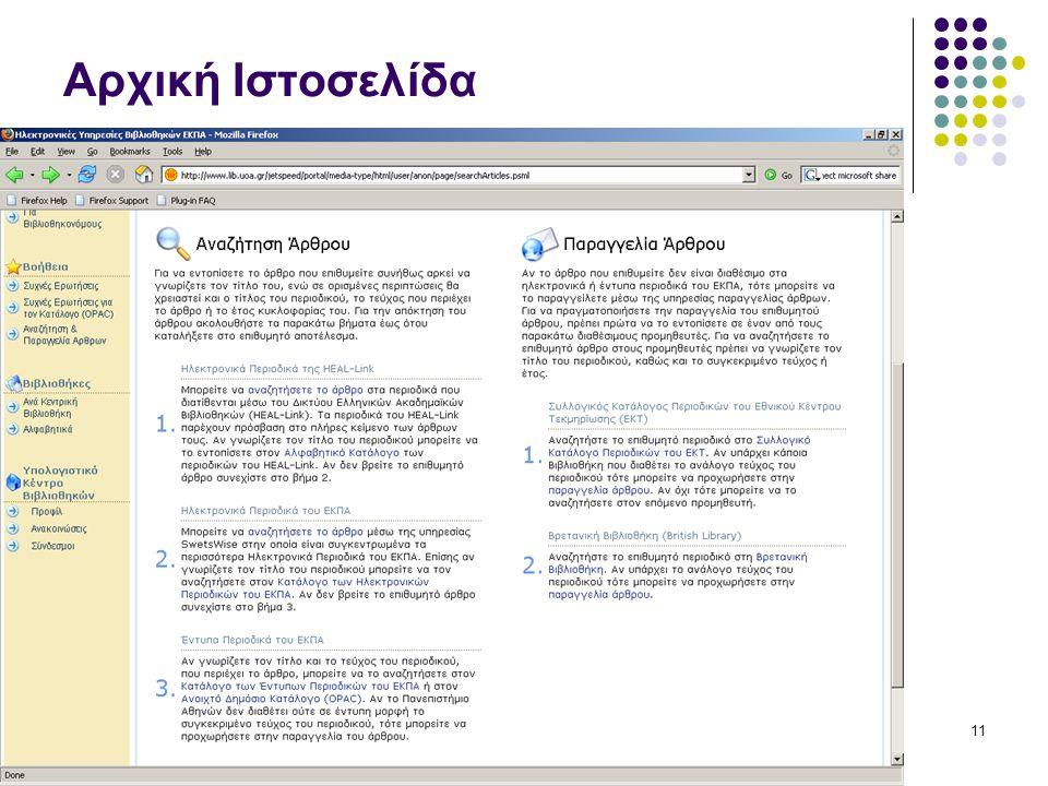 15 Νοεμβρίου 2005ΥΚΒ - ΕΚΠΑ11 Αρχική Ιστοσελίδα