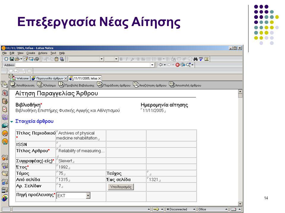 15 Νοεμβρίου 2005ΥΚΒ - ΕΚΠΑ14 Επεξεργασία Νέας Αίτησης