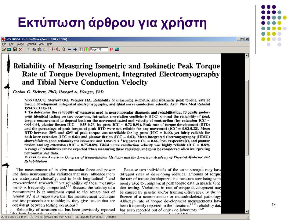 15 Νοεμβρίου 2005ΥΚΒ - ΕΚΠΑ19 Εκτύπωση άρθρου για χρήστη
