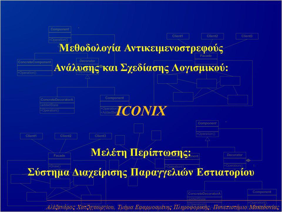 Μεθοδολογία Αντικειμενοστρεφούς Ανάλυσης και Σχεδίασης Λογισμικού: ICONIX Μελέτη Περίπτωσης: Σύστημα Διαχείρισης Παραγγελιών Εστιατορίου Αλέξανδρος Χα
