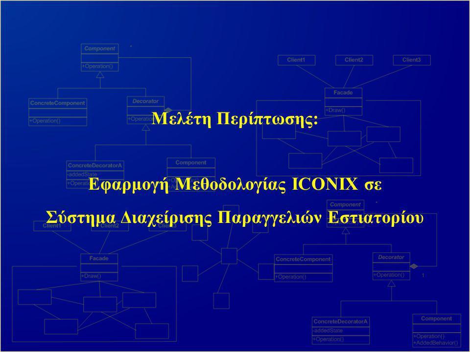 Μελέτη Περίπτωσης: Εφαρμογή Μεθοδολογίας ICONIX σε Σύστημα Διαχείρισης Παραγγελιών Εστιατορίου