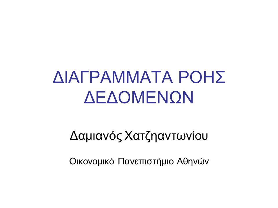 ΔΙΑΓΡΑΜΜΑΤΑ ΡΟΗΣ ΔΕΔΟΜΕΝΩΝ Δαμιανός Χατζηαντωνίου Οικονομικό Πανεπιστήμιο Αθηνών