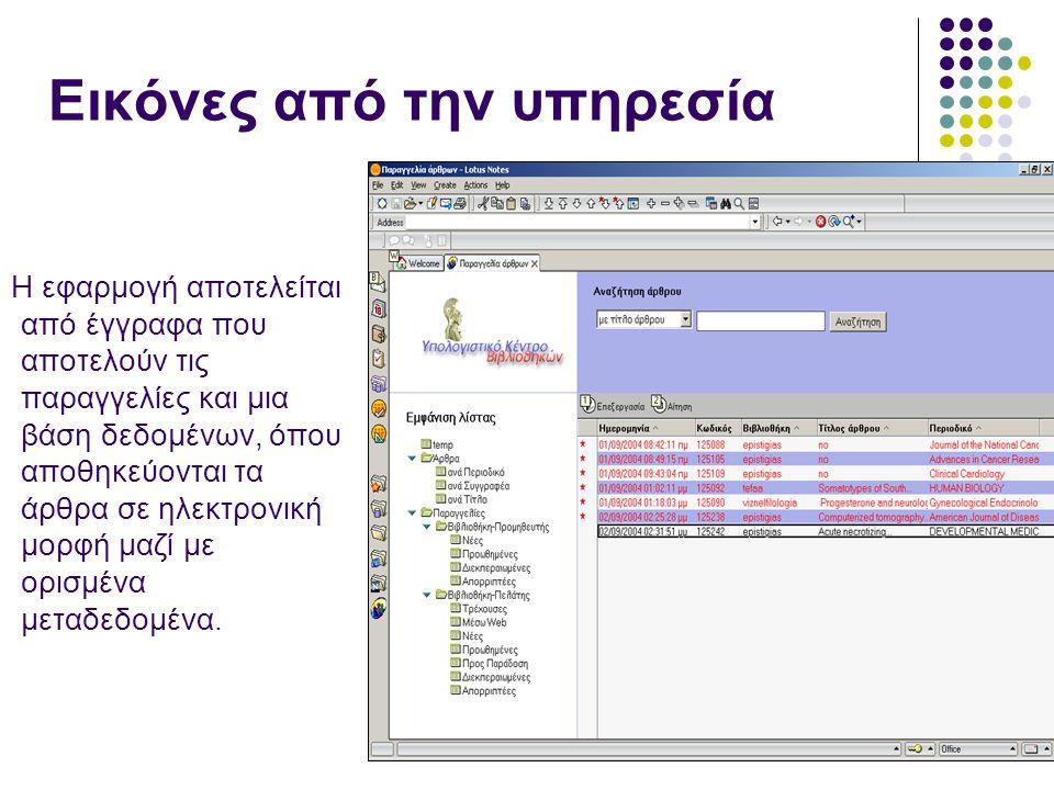 Λειτουργικά στοιχεία της υπηρεσίας  Η εφαρμογή διαχείρισης παραγγελίας άρθρων έχει υλοποιηθεί στην πλατφόρμα Lotus Notes / Domino.