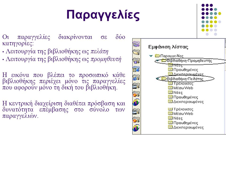 ΓΕΝΙΚΑ ΧΑΡΑΚΤΗΡΙΣΤΙΚΑ  Όλες οι λειτουργίες που αφορούν το προσωπικό της βιβλιοθήκης πραγματοποιούνται διαμέσου της εφαρμογής του Lotus Notes (καμία χρήση εξωτερικών εφαρμογών.