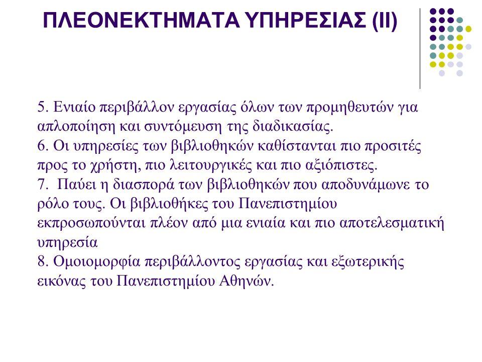 ΠΛΕΟΝΕΚΤΗΜΑΤΑ ΥΠΗΡΕΣΙΑΣ (Ι) 1.