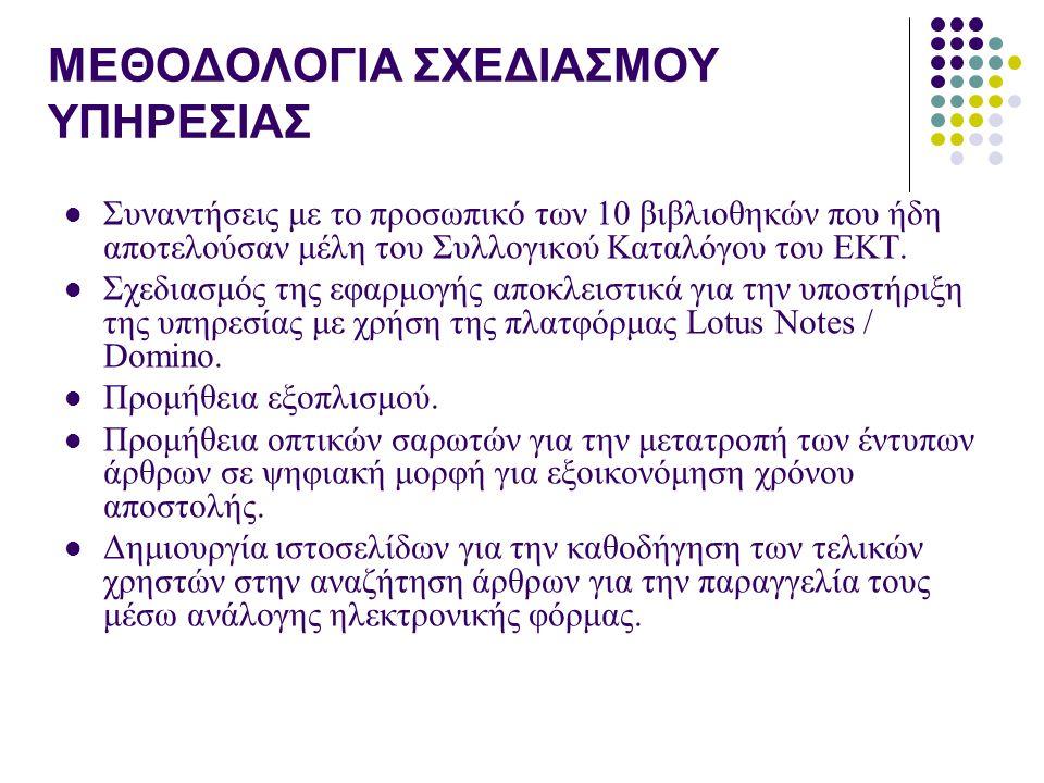 ΛΟΓΟΙ ΟΡΓΑΝΩΣΗΣ ΤΗΣ ΥΠΗΡΕΣΙΑΣ  Ομοιόμορφη εικόνα των υπηρεσιών του Πανεπιστημίου Αθηνών προς όλους τους χρήστες.