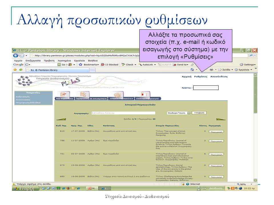 Υπηρεσία Δανεισμού - Διαδανεισμού Αλλαγή προσωπικών ρυθμίσεων Αλλάξτε τα προσωπικά σας στοιχεία (π.χ. e-mail ή κωδικό εισαγωγής στο σύστημα) με την επ