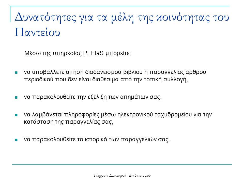 Υπηρεσία Δανεισμού - Διαδανεισμού Δυνατότητες για τα μέλη της κοινότητας του Παντείου Μέσω της υπηρεσίας PLEIaS μπορείτε :  να υποβάλλετε αίτηση διαδ