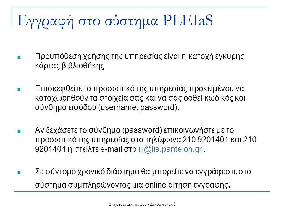 Υπηρεσία Δανεισμού - Διαδανεισμού Εγγραφή στο σύστημα PLEIaS  Προϋπόθεση χρήσης της υπηρεσίας είναι η κατοχή έγκυρης κάρτας βιβλιοθήκης.  Επισκεφθεί