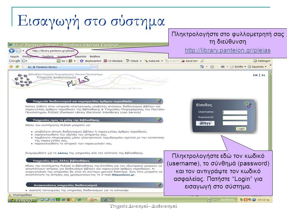 Υπηρεσία Δανεισμού - Διαδανεισμού Εισαγωγή στο σύστημα Πληκτρολογήστε στο φυλλομετρητή σας τη διεύθυνση http://library.panteion.gr/pleias http://libra
