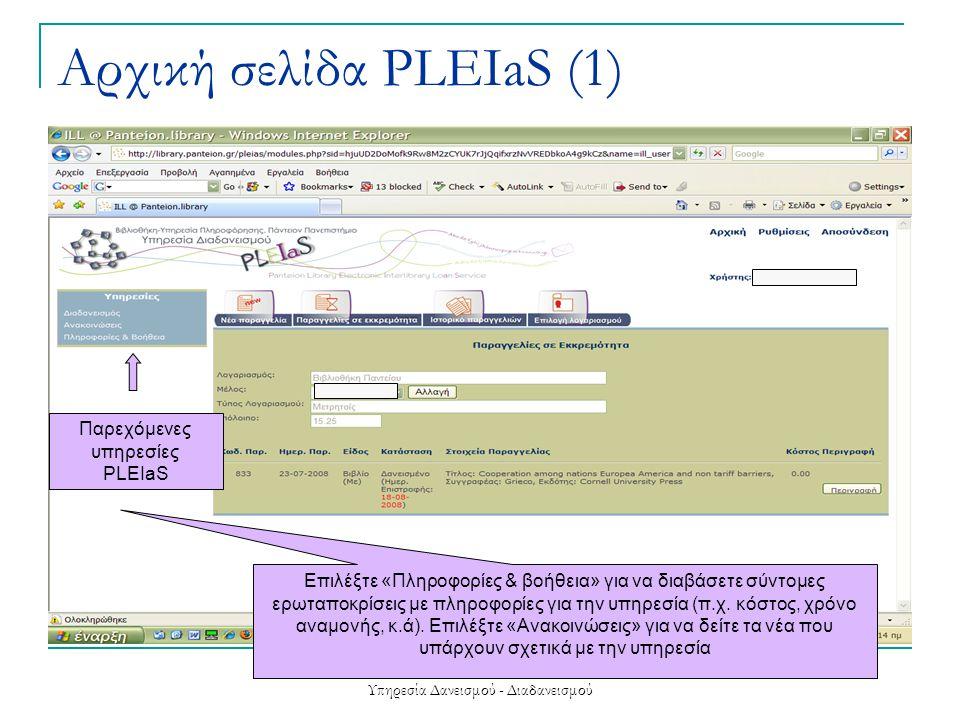 Υπηρεσία Δανεισμού - Διαδανεισμού Αρχική σελίδα PLEIaS (1) Παρεχόμενες υπηρεσίες PLEIaS Επιλέξτε «Πληροφορίες & βοήθεια» για να διαβάσετε σύντομες ερω