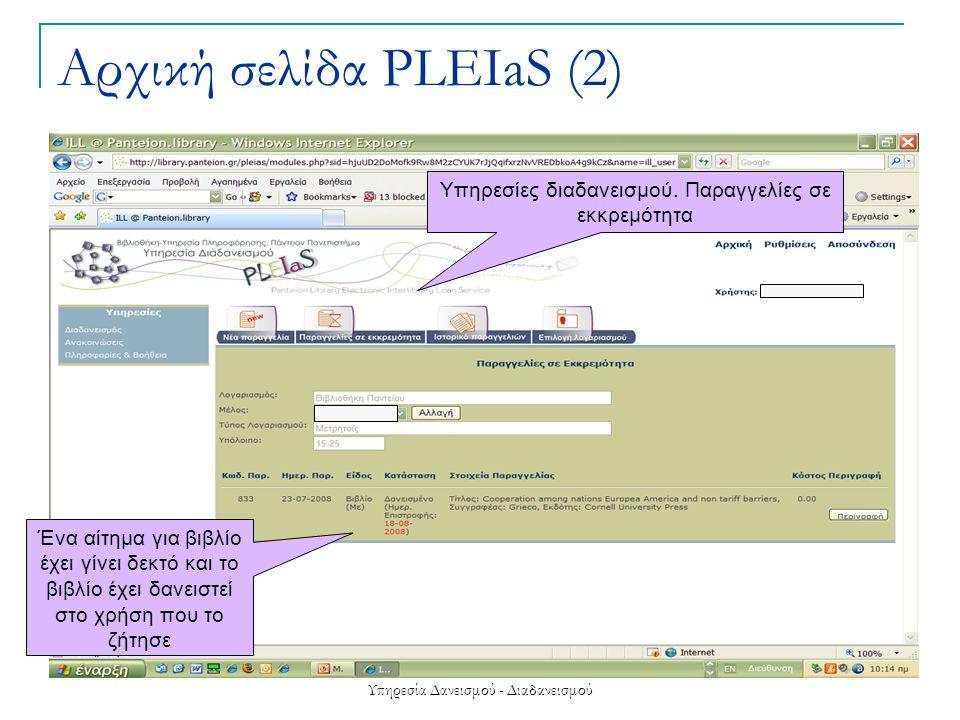 Υπηρεσία Δανεισμού - Διαδανεισμού Αρχική σελίδα PLEIaS (2) Υπηρεσίες διαδανεισμού. Παραγγελίες σε εκκρεμότητα Ένα αίτημα για βιβλίο έχει γίνει δεκτό κ