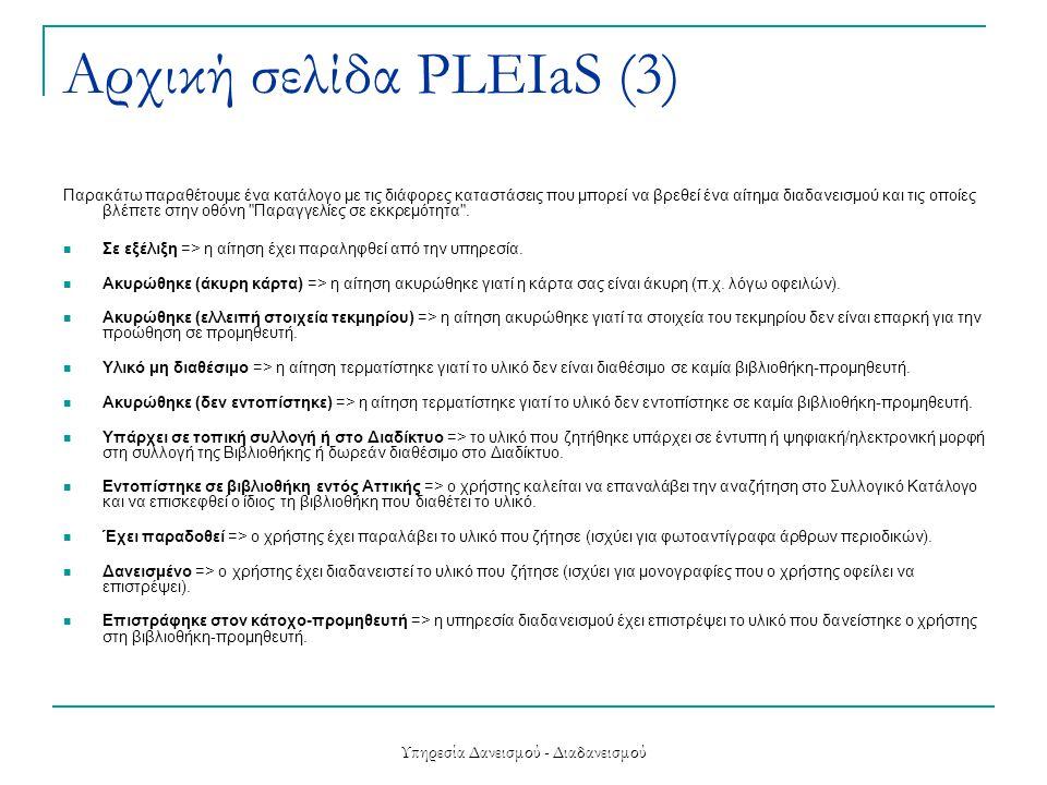 Υπηρεσία Δανεισμού - Διαδανεισμού Αρχική σελίδα PLEIaS (3) Παρακάτω παραθέτουμε ένα κατάλογο με τις διάφορες καταστάσεις που μπορεί να βρεθεί ένα αίτη