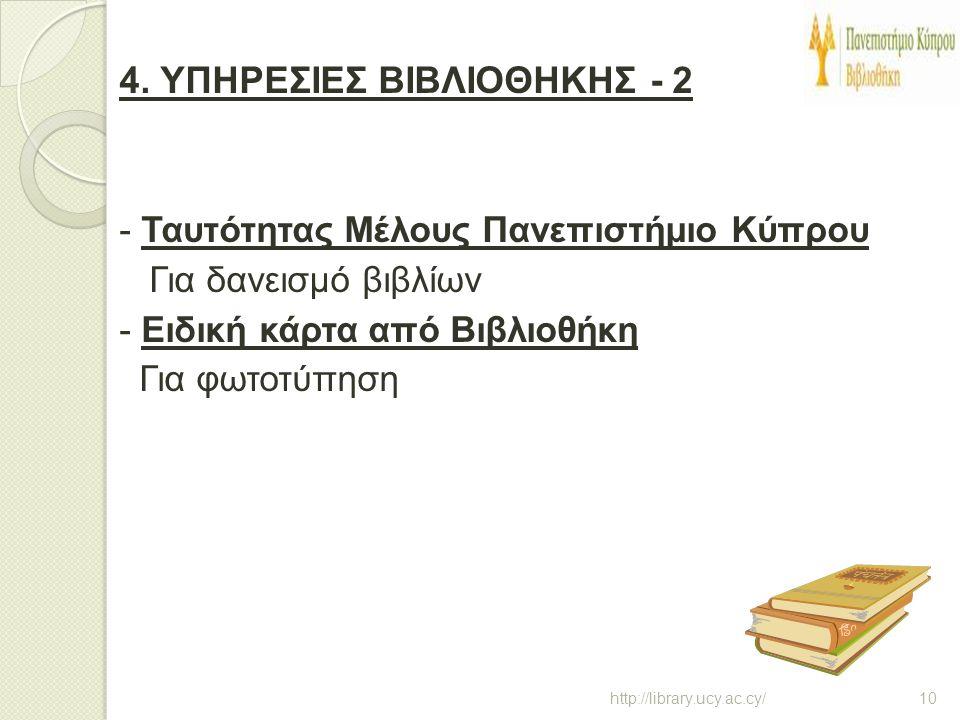 4. ΥΠΗΡΕΣΙΕΣ ΒΙΒΛΙΟΘΗΚΗΣ - 2 - Ταυτότητας Μέλους Πανεπιστήμιο Κύπρου Για δανεισμό βιβλίων - Ειδική κάρτα από Βιβλιοθήκη Για φωτοτύπηση http://library.