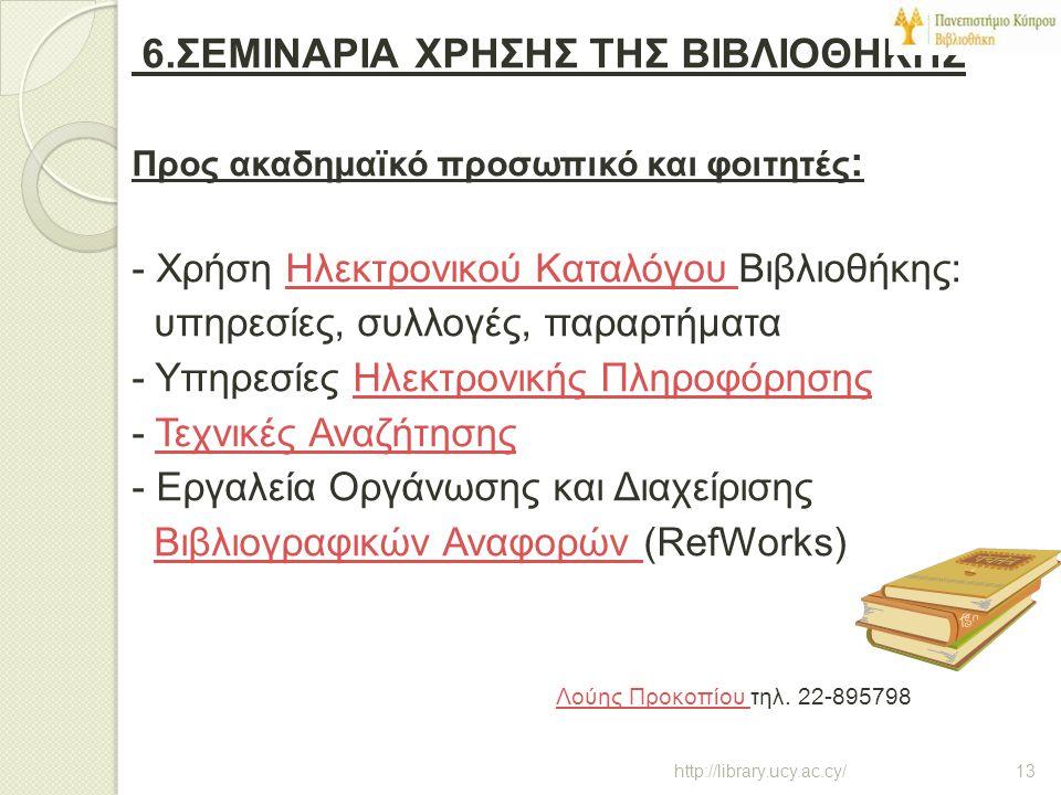 6.ΣΕΜΙΝΑΡΙΑ ΧΡΗΣΗΣ ΤΗΣ ΒΙΒΛΙΟΘΗΚΗΣ Προς ακαδημαϊκό προσωπικό και φοιτητές : - Χρήση Ηλεκτρονικού Καταλόγου Βιβλιοθήκης: υπηρεσίες, συλλογές, παραρτήμα