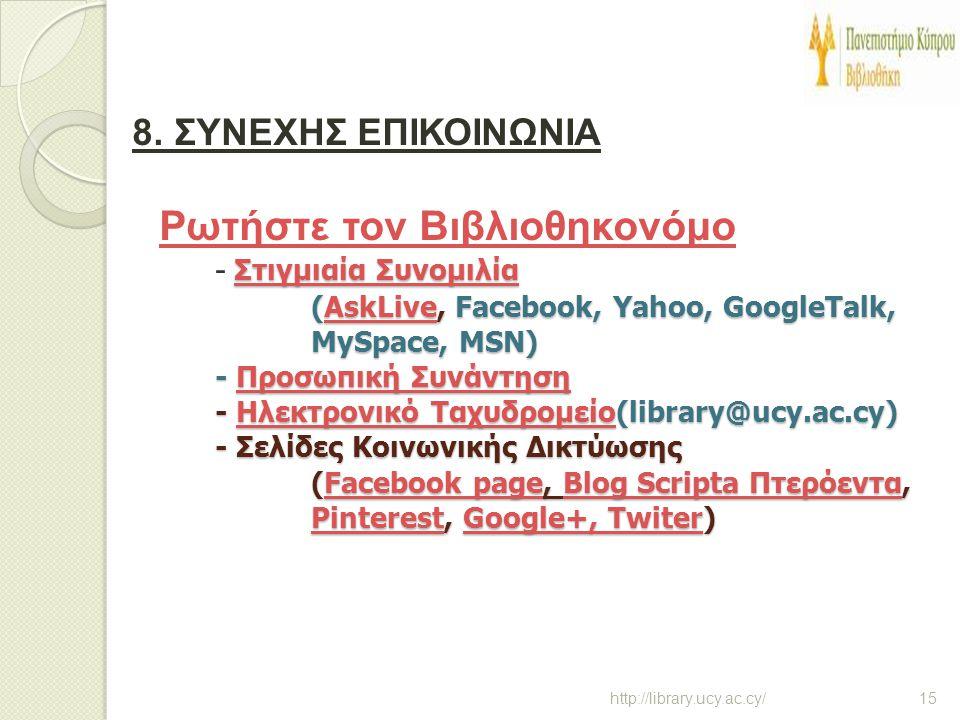 Στιγμιαία Συνομιλία Στιγμιαία Συνομιλία (AskLive, Facebook, Yahoo, GoogleTalk, MySpace, MSN) - Προσωπική Συνάντηση - Ηλεκτρονικό Ταχυδρομείο(library@u