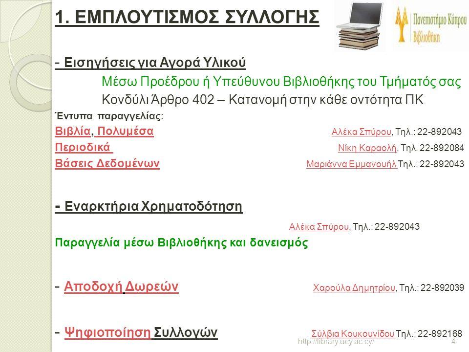 Στιγμιαία Συνομιλία Στιγμιαία Συνομιλία (AskLive, Facebook, Yahoo, GoogleTalk, MySpace, MSN) - Προσωπική Συνάντηση - Ηλεκτρονικό Ταχυδρομείο(library@ucy.ac.cy) - Σελίδες Κοινωνικής Δικτύωσης (Facebook page, Blog Scripta Πτερόεντα, Pinterest, Google+, Twiter) 8.
