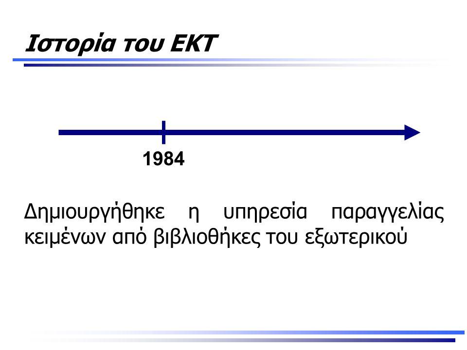 Ιστορία του ΕΚΤ Δημιουργήθηκε η υπηρεσία παραγγελίας κειμένων από βιβλιοθήκες του εξωτερικού 1984