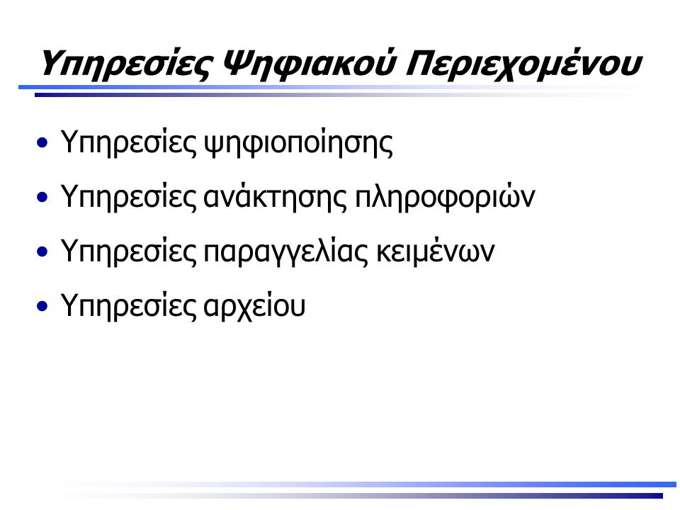•Υπηρεσίες ψηφιοποίησης •Υπηρεσίες ανάκτησης πληροφοριών •Υπηρεσίες παραγγελίας κειμένων •Υπηρεσίες αρχείου