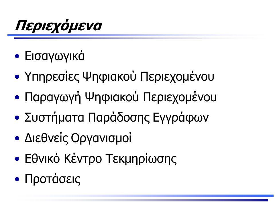 Συστήματα Παράδοσης Εγγράφων