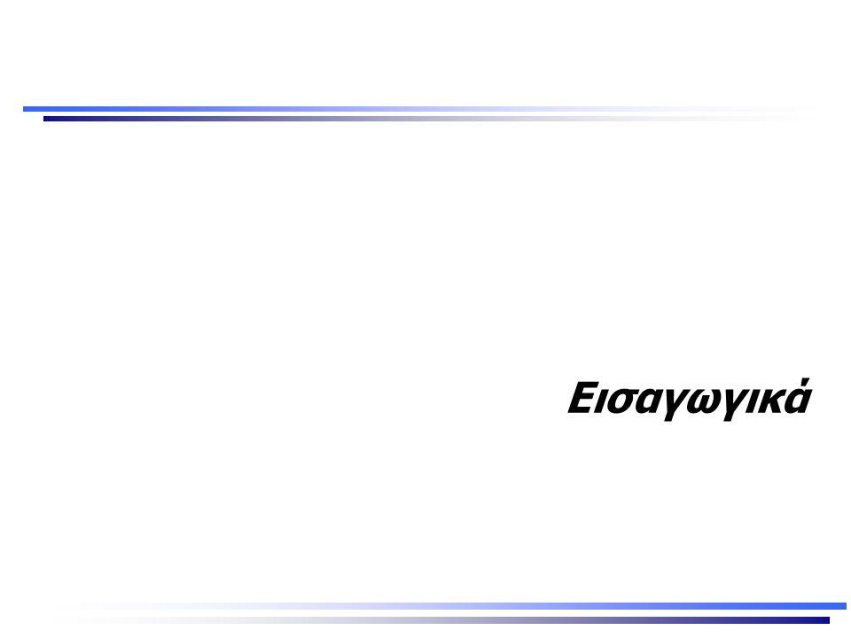 Κοινωνία της Πληροφορίας •Βελτίωση ποιότητας ζωής –Υγεία, ασφάλεια, εγκληματικότητα •Υποστήριξη οικονομικής δραστηριότητας –Σύγχρονες τεχνολογίες, πρόσβαση στη γνώση •Μεταβολή συνθηκών εργασίας –Τηλε-εργασία, τηλεδιάσκεψη •Αναδιοργάνωση εκπαιδευτικού συστήματος –Τηλεκπαίδευση, δια βίου εκπαίδευση