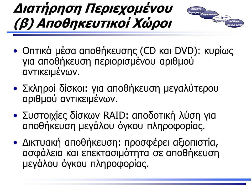 Διατήρηση Περιεχομένου (β) Αποθηκευτικοί Χώροι •Οπτικά μέσα αποθήκευσης (CD και DVD): κυρίως για αποθήκευση περιορισμένου αριθμού αντικειμένων. •Σκληρ