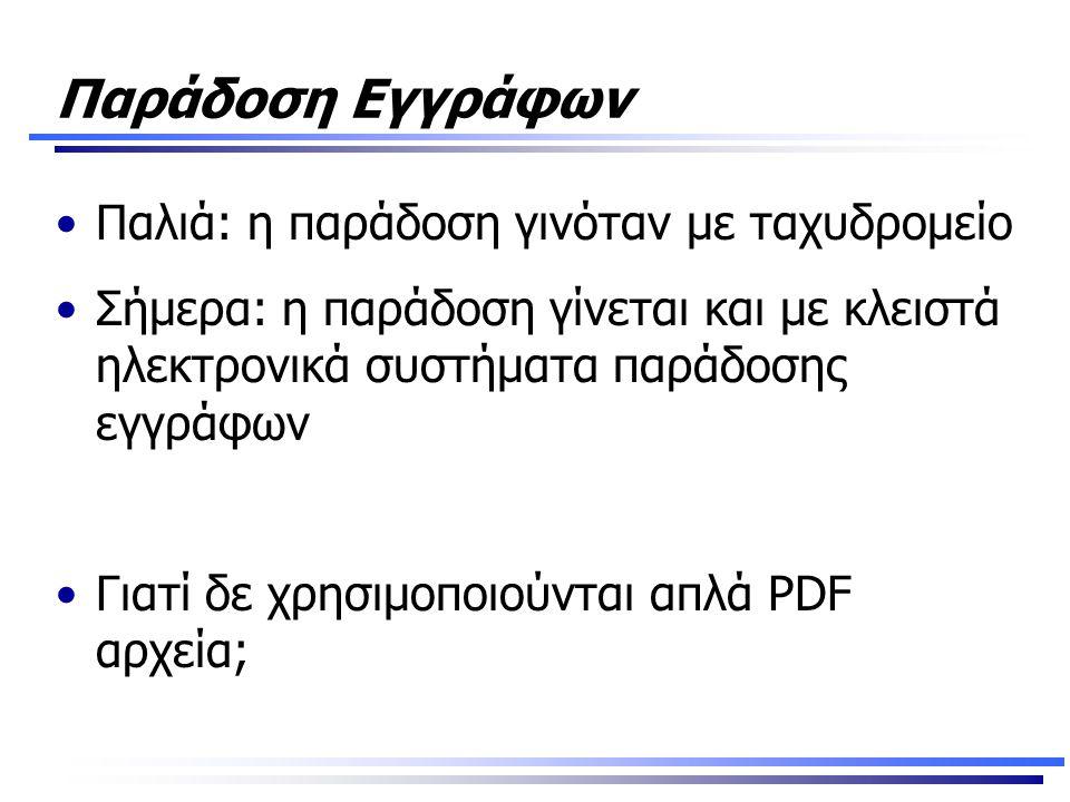 Παράδοση Εγγράφων •Παλιά: η παράδοση γινόταν με ταχυδρομείο •Σήμερα: η παράδοση γίνεται και με κλειστά ηλεκτρονικά συστήματα παράδοσης εγγράφων •Γιατί δε χρησιμοποιούνται απλά PDF αρχεία;