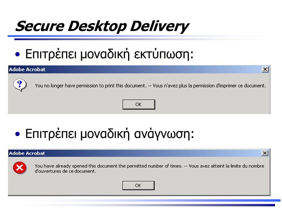 Secure Desktop Delivery •Επιτρέπει μοναδική εκτύπωση: •Επιτρέπει μοναδική ανάγνωση: